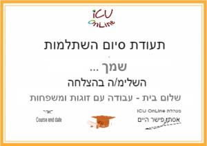תעודה שלום בית קורס קואצ'ינג אונליין קולג' קורס מנטורים אינטרנטי