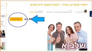 כפתור הצטרפות קורס קואצינג באינטרנט שלב א iCU אונליין קולג