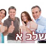 לימודי קואצ'ינג בסיסי שלב א' לחיים טובים יותר