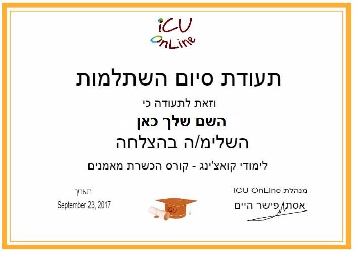 לימודי קואצ'ינג אונליין קולג' קורס קואצ'רים ICU לימודים באינטרנט תעודת קואצ'ר און ליין