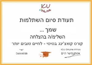 לימודי קואצ'ינג באינטרנט ICU אונליין קולג' קורס קואצ'רים אונליין תעודת קואצ'ר