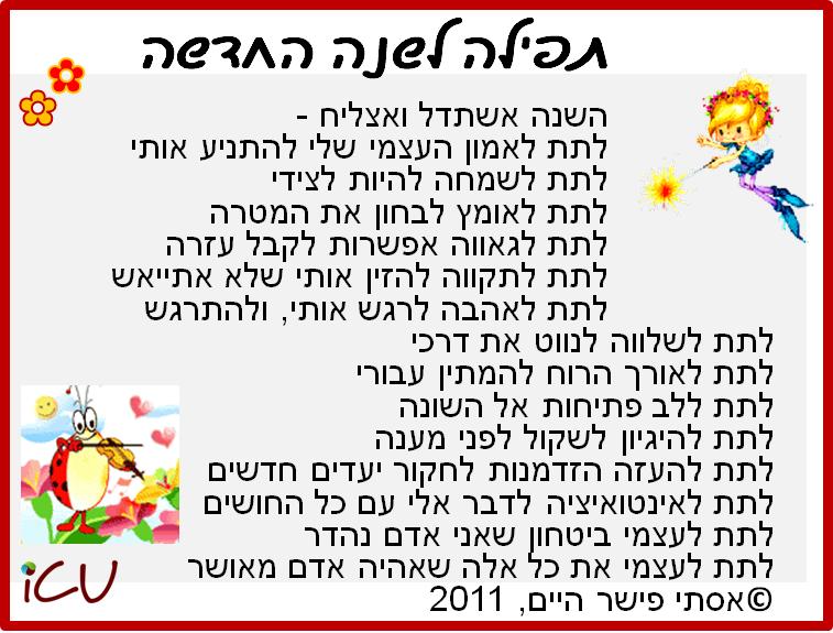 תפילה אסתי פישר היים icu online קורסים אינטרנטיים דיגיטליים