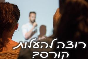חיזוק ביטחון עצמי אונליין קולג' אסתי פישר היים תהליך קואצ'ינג תרפיה באימון
