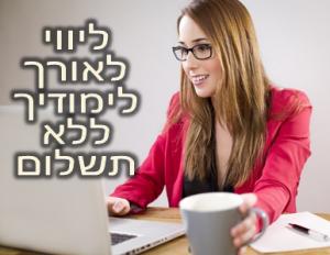 ליווי לימודים אונליין קורסים באינטרנט ICU אונליין קולג לימודי קואצ'ינג קורס מנטורים