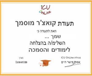תעודת קואצ'ר מוסמך ICU אונליין קולג לימודים מהבית