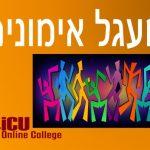 מעגל אימונים – מועדון הקואצ'ינג של iCU אונליין קולג'